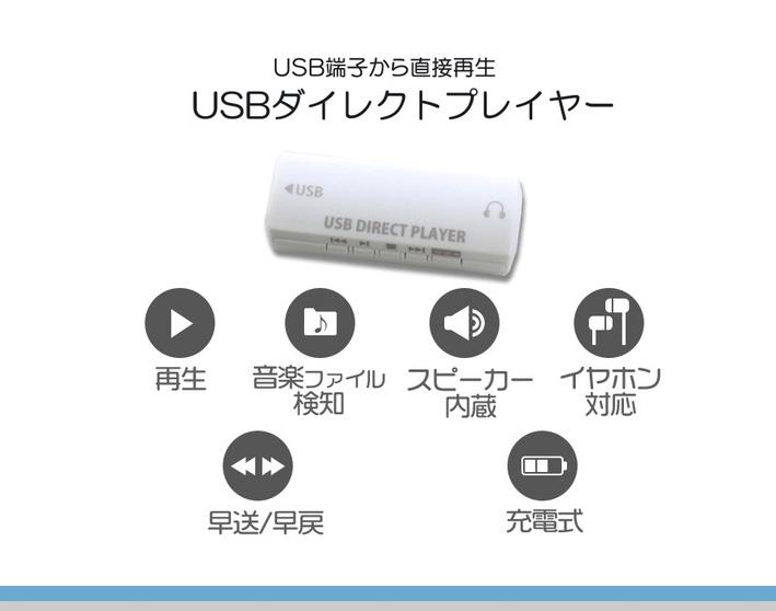 USB端子から直接再生