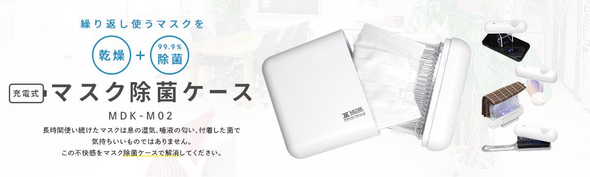 マスク除菌ケースMDK-M02