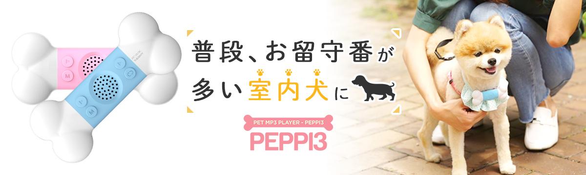 PEPPI3 MDK-PEP3PK