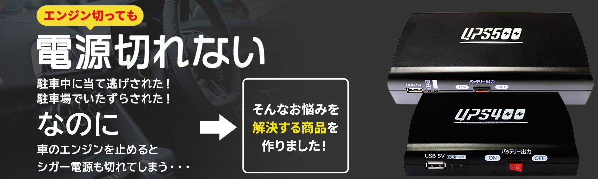 ドライブレコーダー用バックアップ電源UPS400/500
