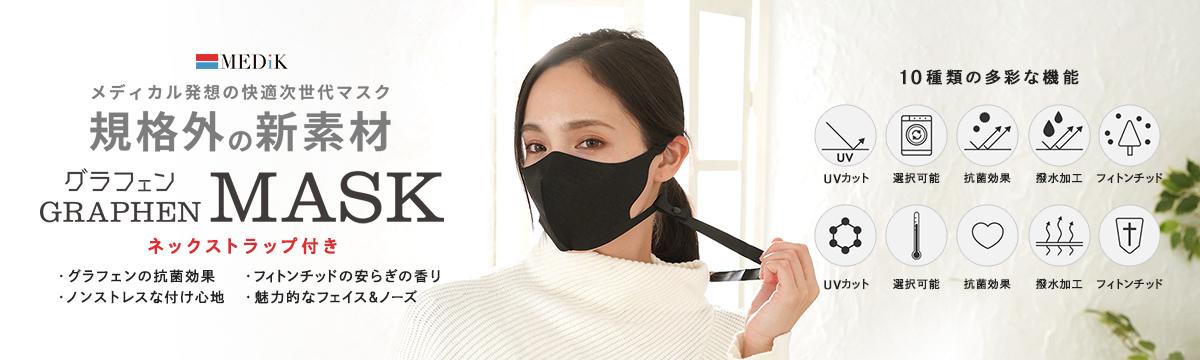 グラフェンマスク 抗菌マスク ネックストラップ付 MDK-MSK02/03