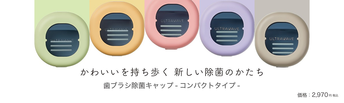 歯ブラシ除菌キャップ コンパクト MDK-TS00