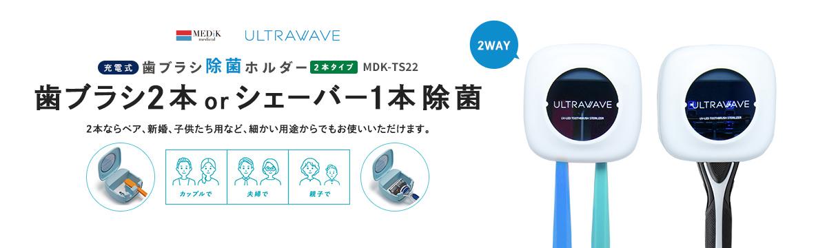 2人用充電式歯ブラシ除菌ホルダー2連 MDK-TS22