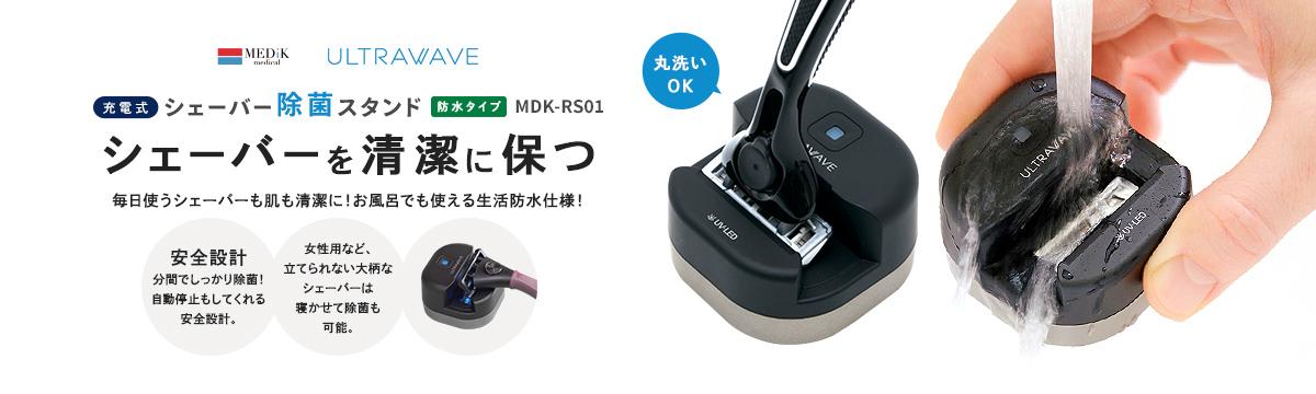 充電式シェーバー除菌スタンド MDK-RS01