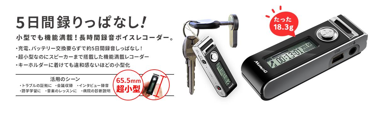 ボイスレコーダー VR-L3