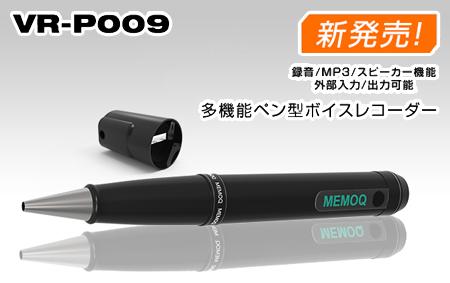 多機能ペン型ボイスレコーダーVR-P009